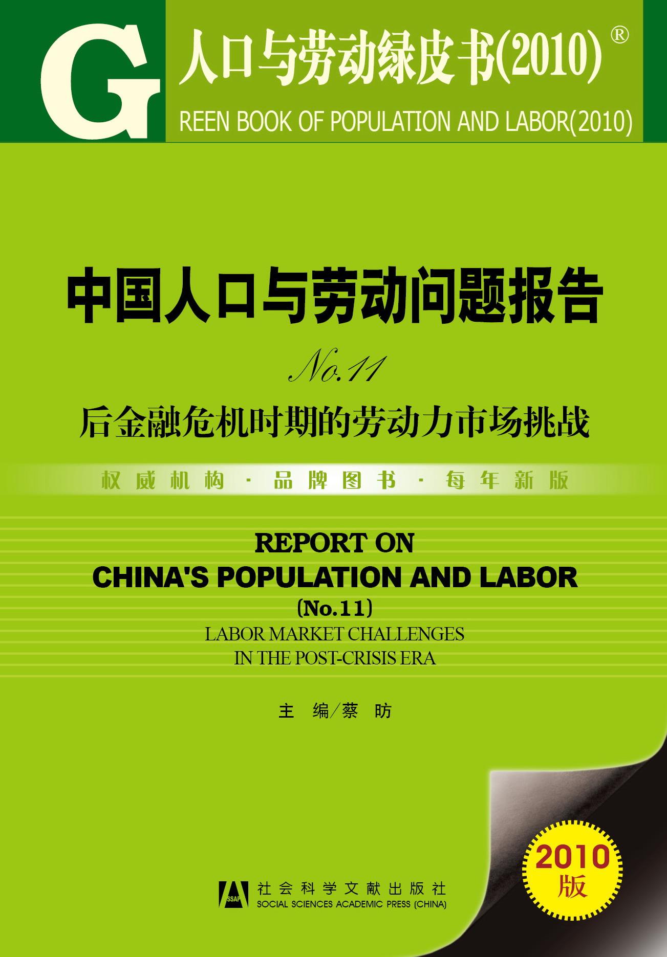 人口 共和国 中華 人民