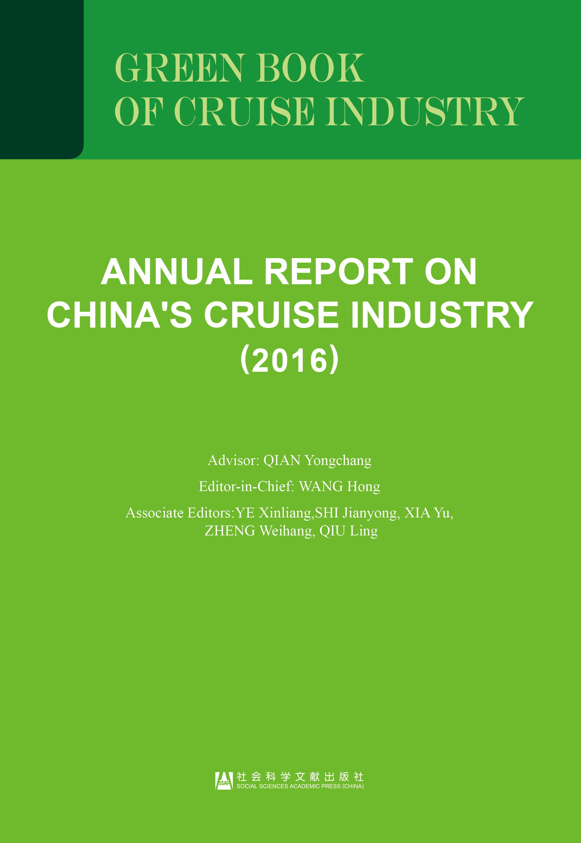 ANNUAL REPORT ON CHINA'S CRUISE INDUSTRY (2016)