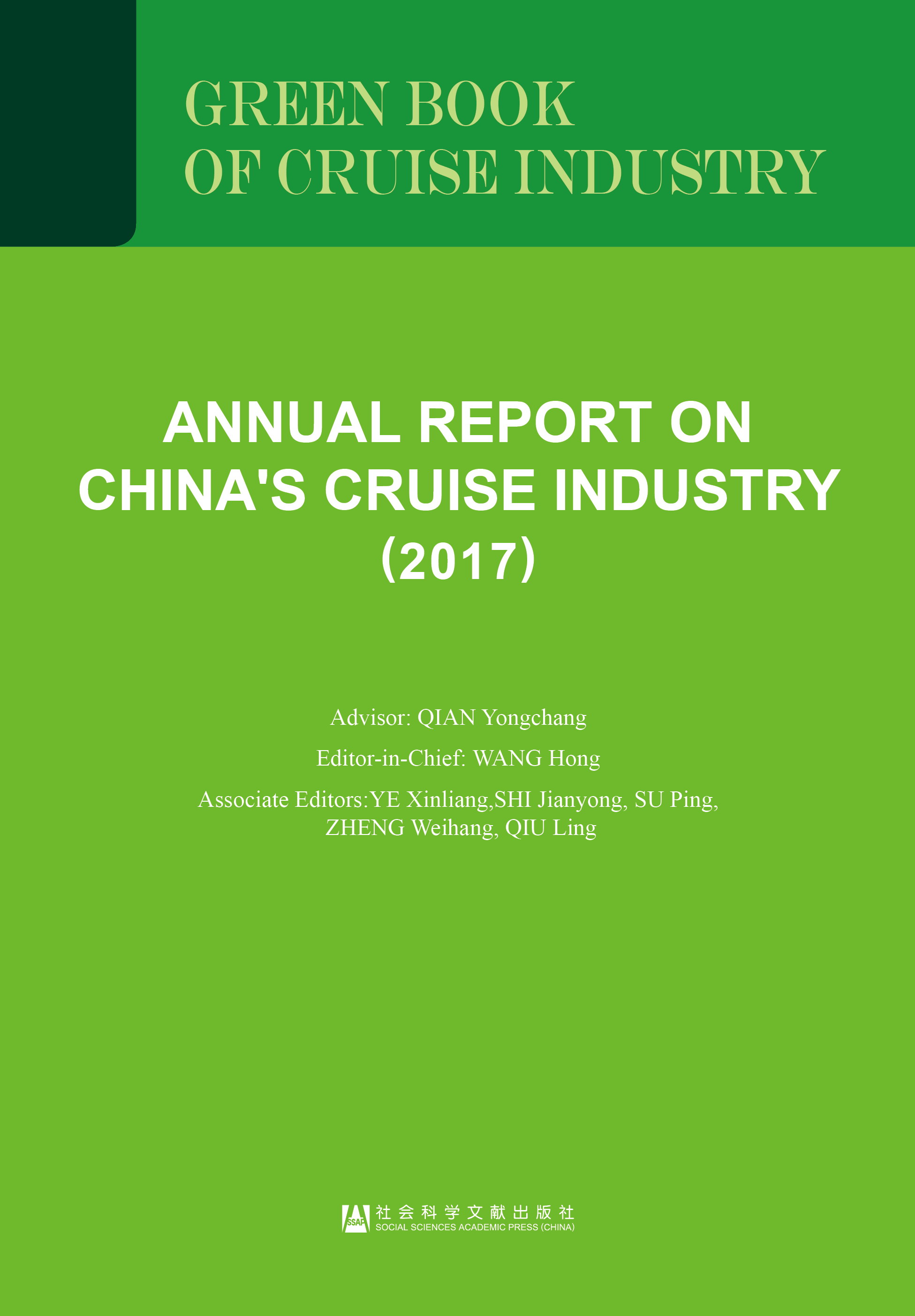 ANNUAL REPORT ON CHINA'S CRUISE INDUSTRY (2017)