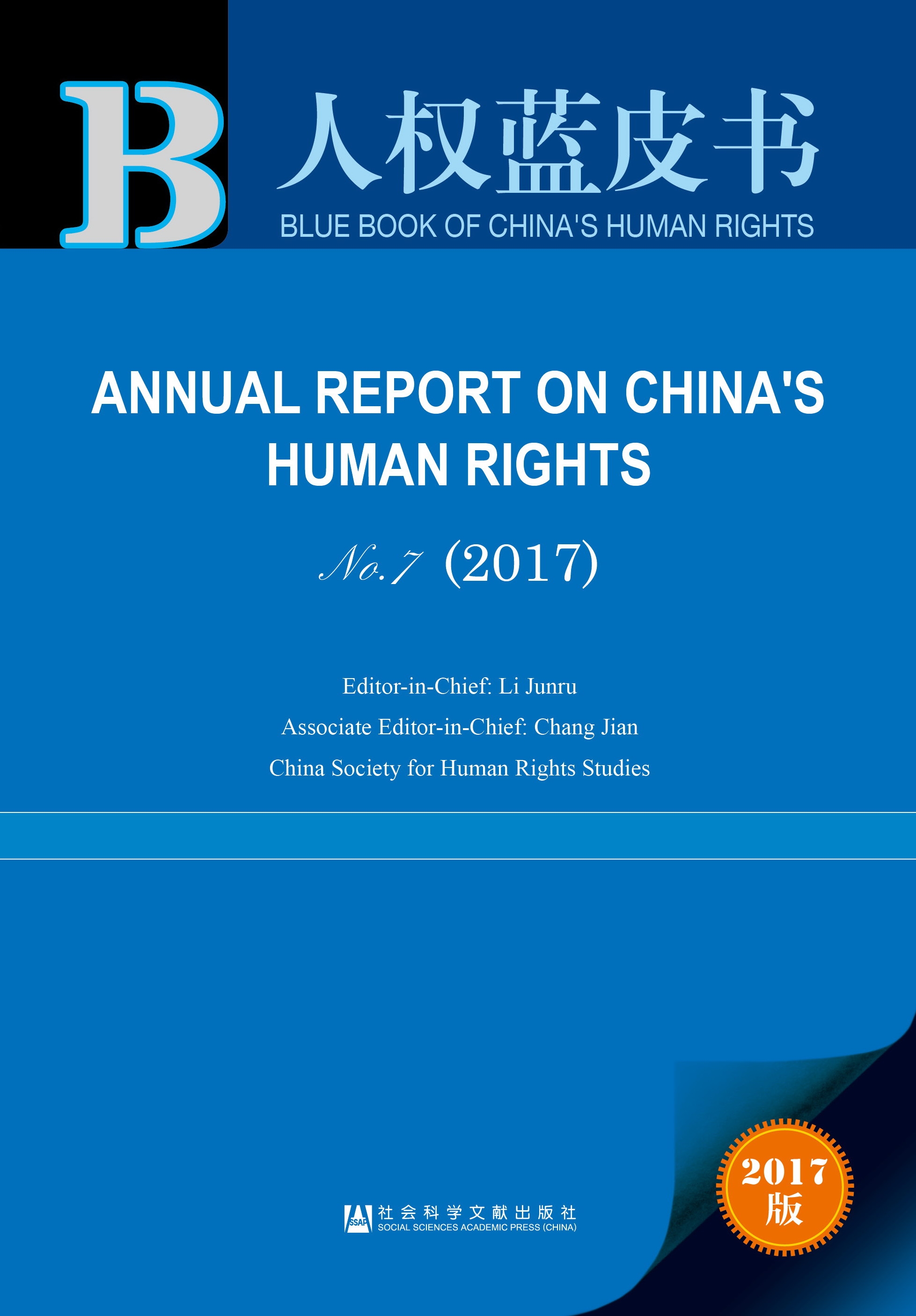 ANNUAL REPORT ON CHINA'S HUMAN RIGHTS NO. 7(2017)