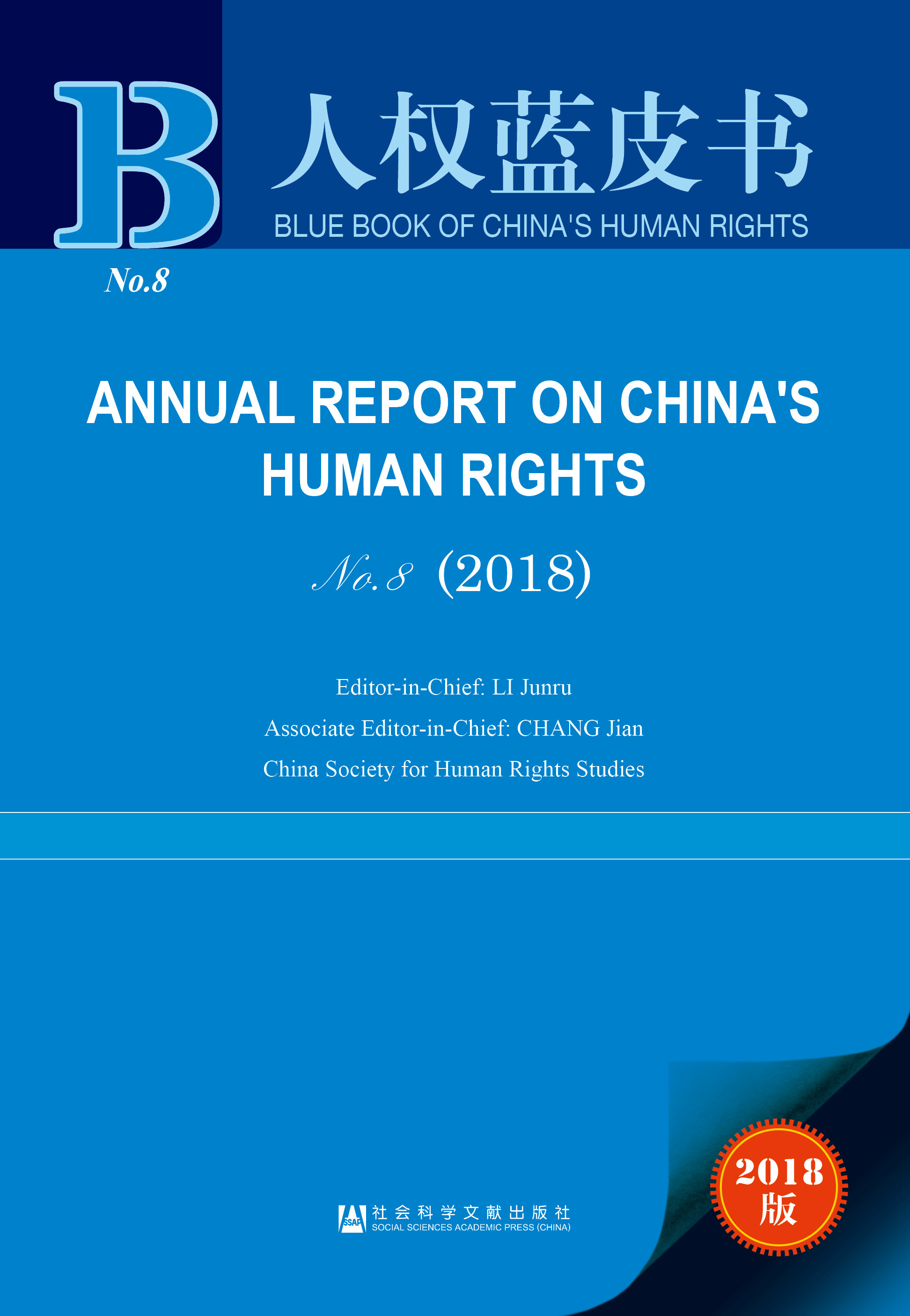 ANNUAL REPORT ON CHINA'S HUMAN RIGHTS NO. 8(2018)